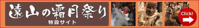 遠山の霜月祭り特設サイト
