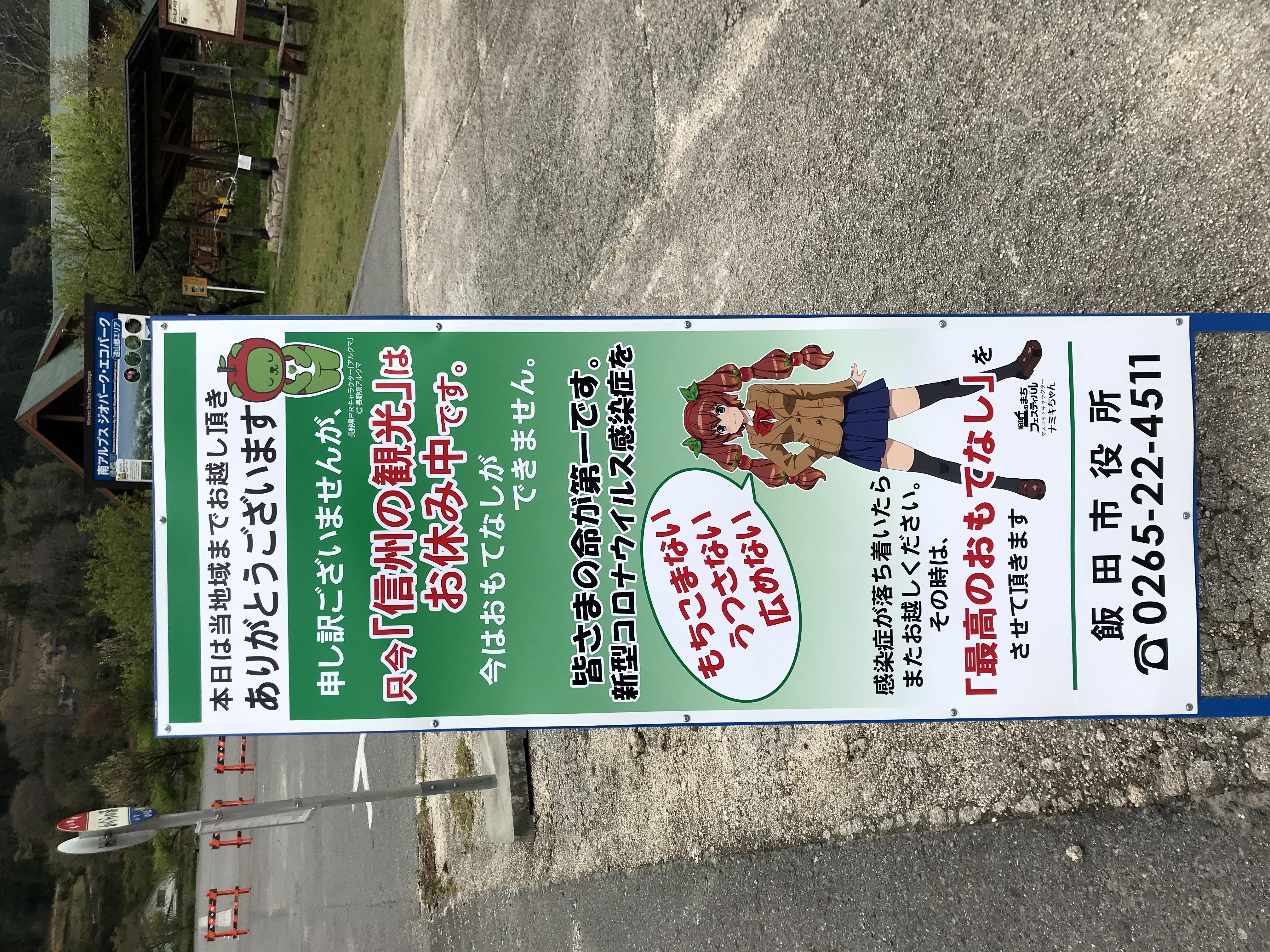 コロナ 飯田 長野 県 市