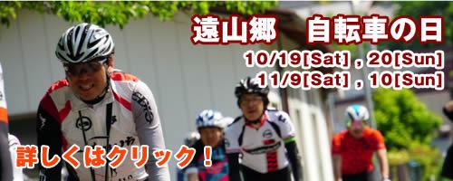 遠山郷自転車の日2019/10/19