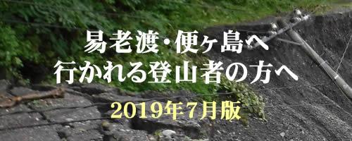 易老渡・便ヶ島へ行かれる登山者の方へ