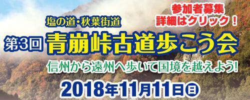 青崩峠ウォーキング参加者募集2018年11月11日
