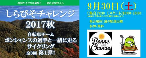 しらびそチャレンジ2017秋(9/30)参加者募集