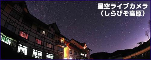 星空ライブカメラ(しらびそ高原)