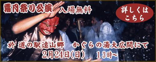 霜月祭り公演