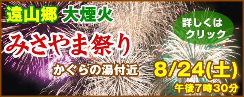 みさやま祭り 8/24(土)