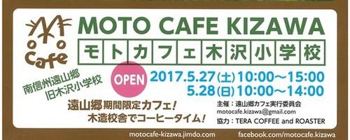 遠山郷期間限定カフェ木造校舎でコーヒータイム2017年5月27(土)・28(日)
