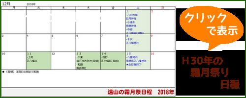 平成30年霜月祭り日程