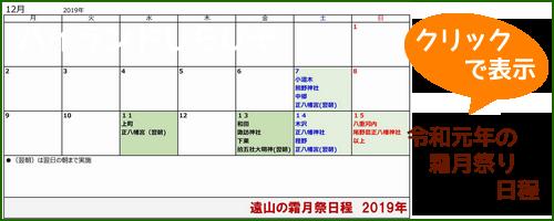 遠山の霜月祭日程 2019年