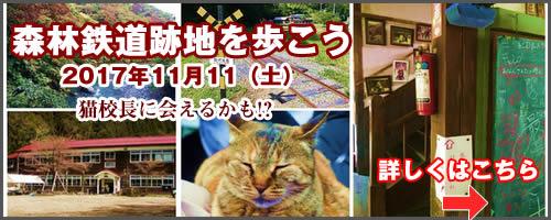 森林鉄道跡地を歩こう(11/11)参加者募集