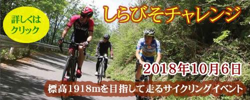 しらびそチャレンジ2018/10/6 メンバー募集