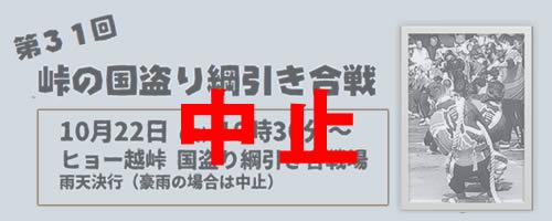 第31回峠の国盗り綱引き大会(10/22)