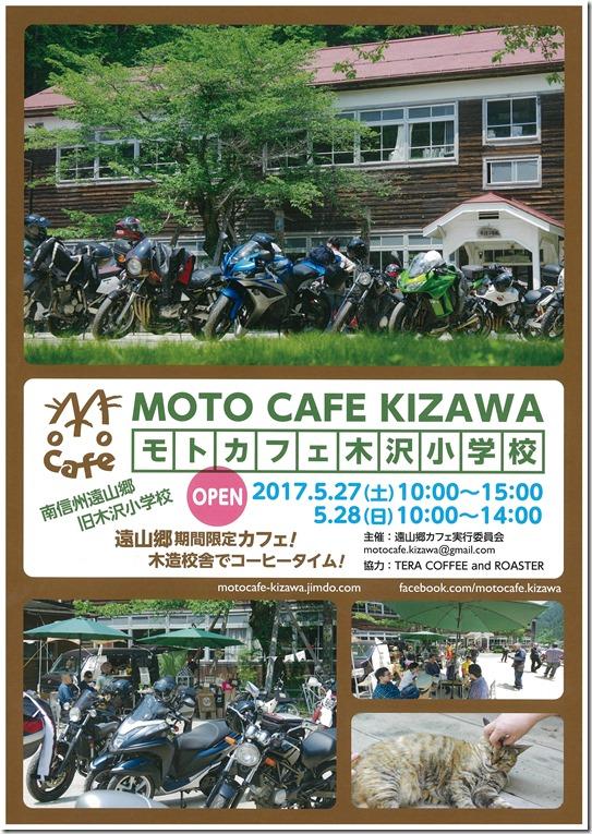 motocafe2017