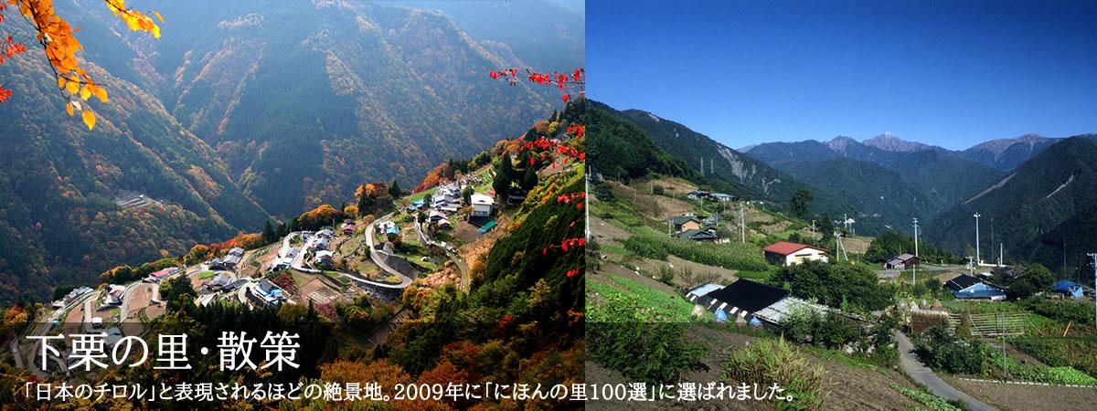 下栗の里・散策 「日本のチロル」と表現されるほどの絶景地。2009年に「にほんの里100選」に選ばれました。