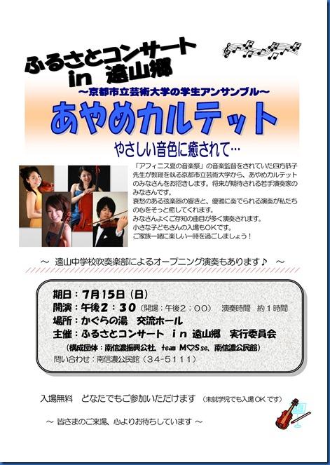 furusat_concert