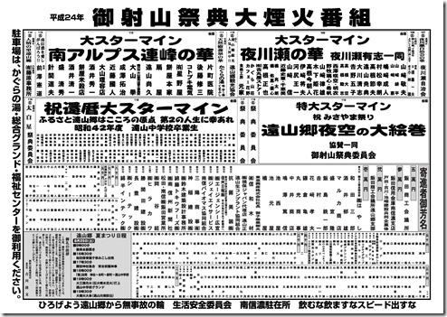 misayama2
