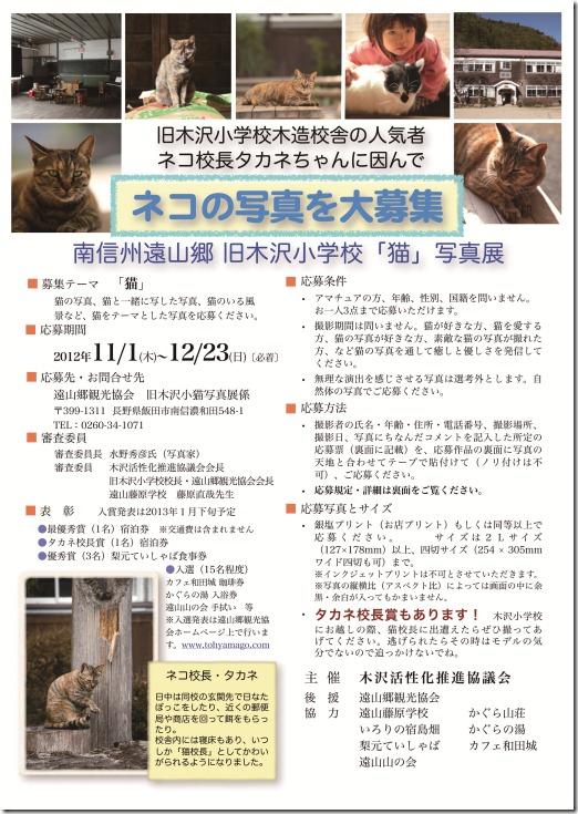 2012猫公募展チラシA4(表)4