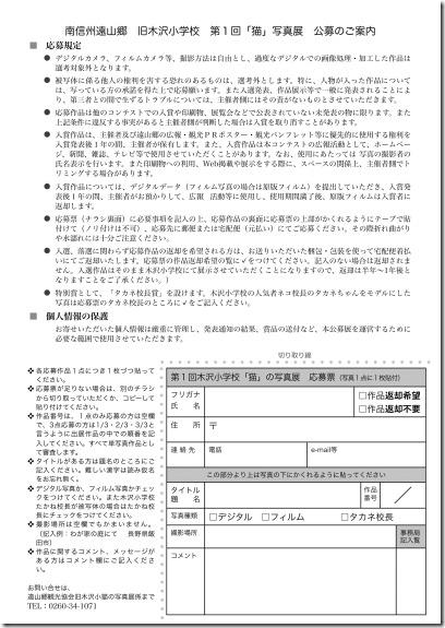 2012猫公募展チラシA4(裏)3