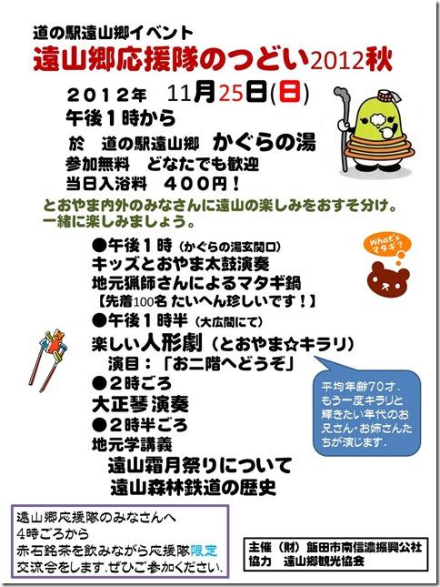 event2012