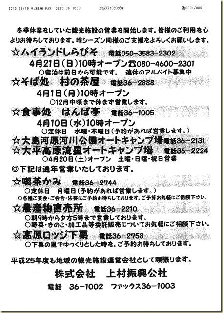 20130320162810-0001