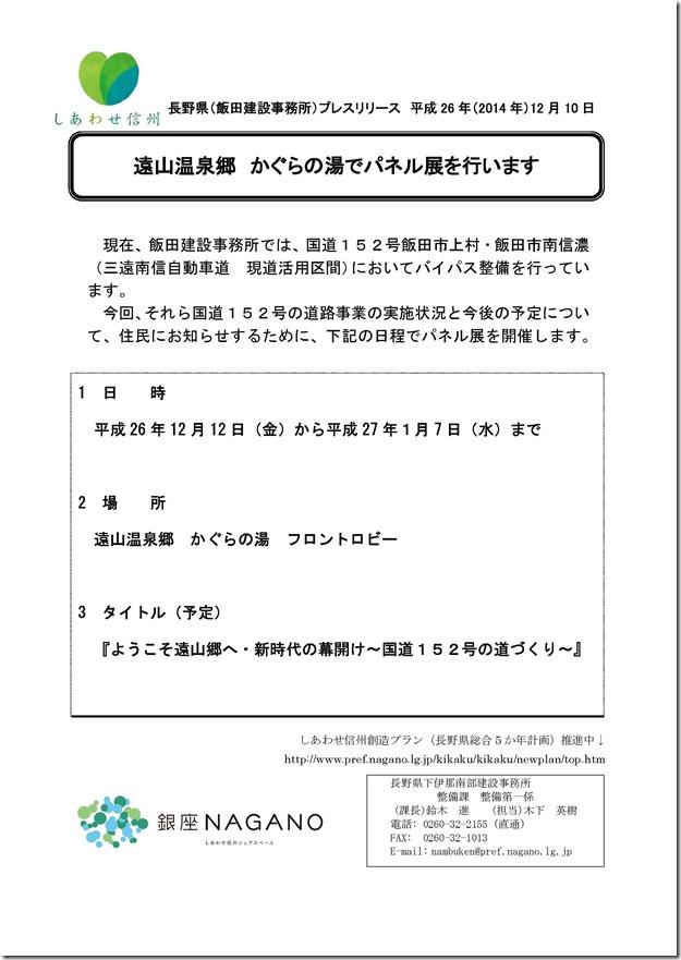 kagura_panel2014