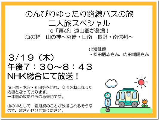 バス旅(遠山郷)告知.pdf - Microsoft Word Online
