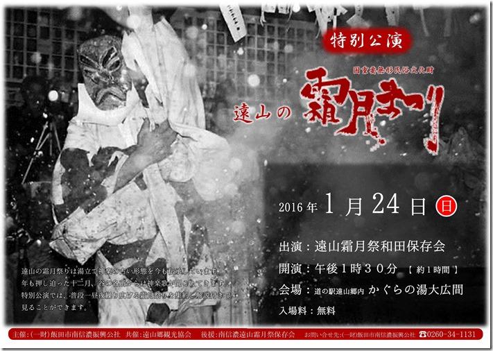 28霜月祭り公演