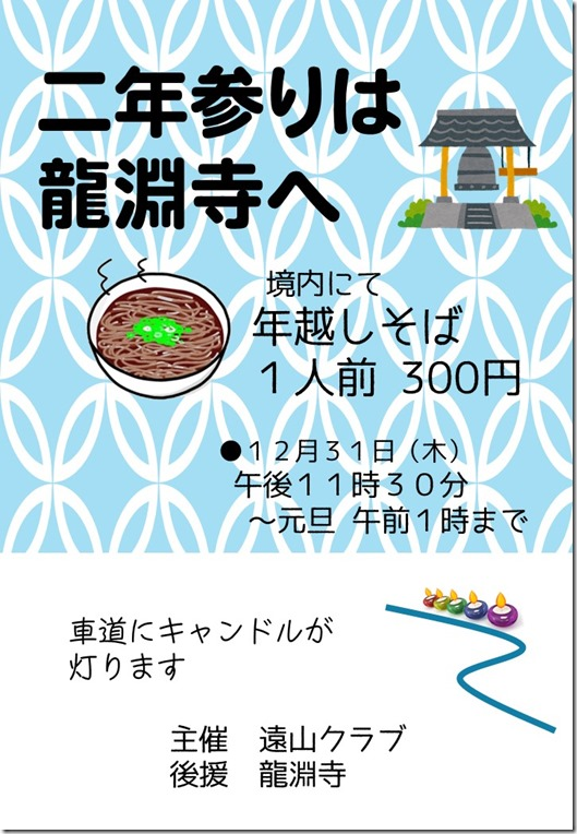 ryuenji_2015
