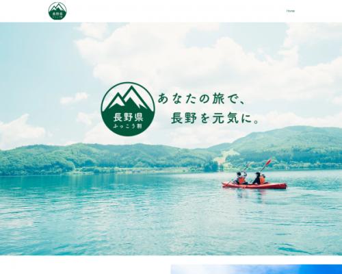 https://www.fukkouwari-nagano.com/
