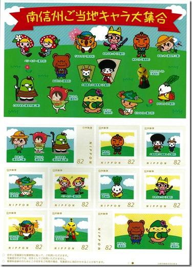 gotohchi_stamp
