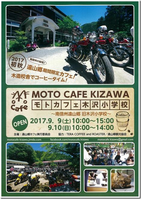 moto_cafe2017-09