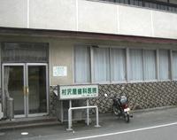 村沢屋歯科医院