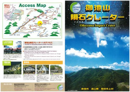 oikeyama_crater