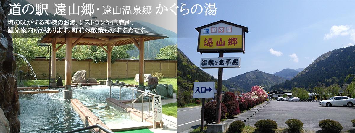 道の駅 遠山郷・遠山温泉郷 かぐらの湯塩の味がする神様のお湯。レストランや直売所、 観光案内所があります。町並み散策もおすすめです。